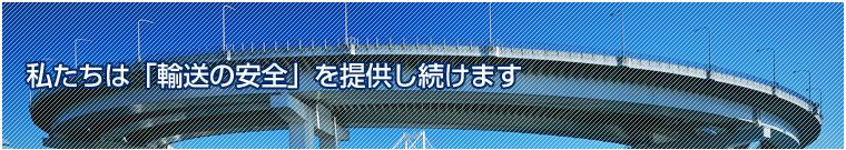 2019/8/31 2019年度第2回 安全運転事故防止講習会